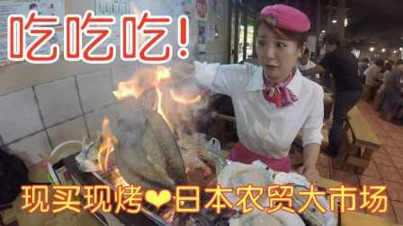 热火朝天百十人 现买现烤吃吃吃 日本农贸大市场