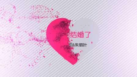 威力导演15模板-爱心粒子