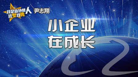 [直播回放]#我是新外贸人#尹志翔:小企业,在成长
