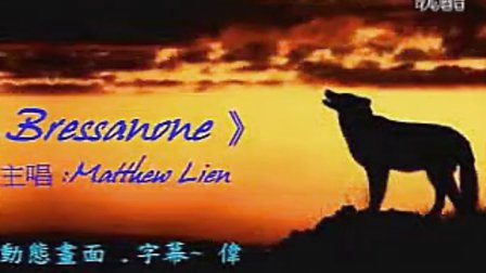 马修连恩:布列瑟农(Bressanone)---经典之歌永流传