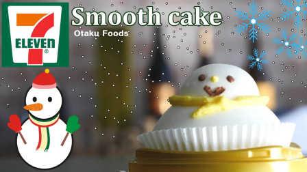 【日本便利店商品 NO11】雪人平滑蛋糕/snowman Smooth cake/雪の子スムースケーキASMR OtakuFoods 日本食玩可食