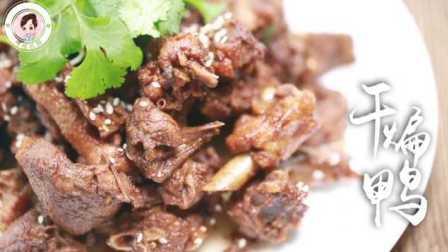 简单又美味的砂锅干煸鸭 45