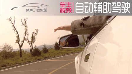 特斯拉自动辅助驾驶 车主使用感受02[MAC漫体验]