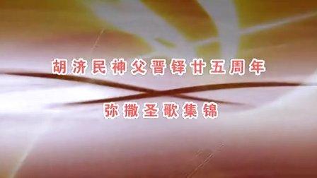 胡济民神父银庆弥撒圣歌(有字幕)