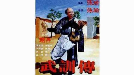 老电影《武训传》字幕版