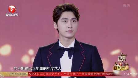 李易峰2016国剧盛典获年度人物领奖全程