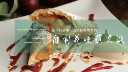【魔牙】制作与原料都超简单的美味苹果派