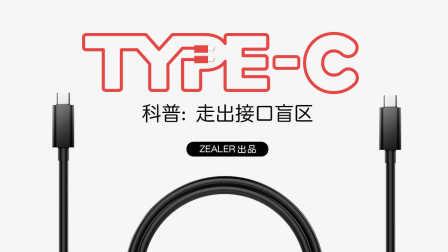 科技小辛 Type-C 接口科普