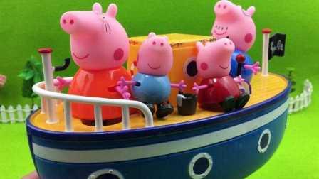 【小猪佩奇佩佩猪玩具】小猪佩奇猪爷爷的船粉红猪小妹玩具