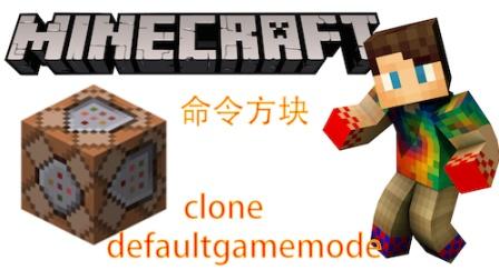 【小桃子】minecraft我的世界命令方块教程11 clone,defaultgamemode