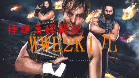wwe2017 摔迷萧辉解说 WWE2017年9月20号最新比赛