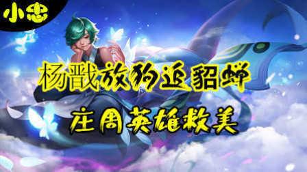 ★小忠解说★王者荣耀庄周视频 杨戬放狗追貂蝉 庄周英雄救美