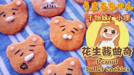 46. うまるちゃん干物妹小埋 同款仓鼠!花生酱曲奇︱Peanut cookie