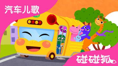 巴士 | 汽车儿歌 | 碰碰狐!汽车儿歌