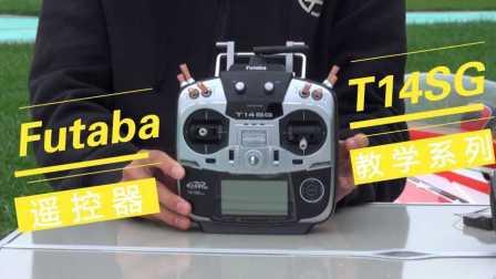 极点飞行遥控器教学系列:Futaba  T14SG