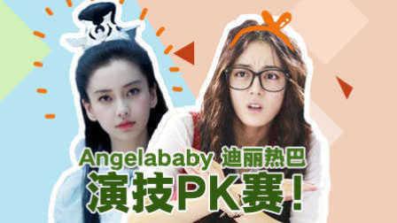 """【理娱打挺疼】【第34期】Angelababy和迪丽热巴谁能担得起""""开年大戏""""?"""