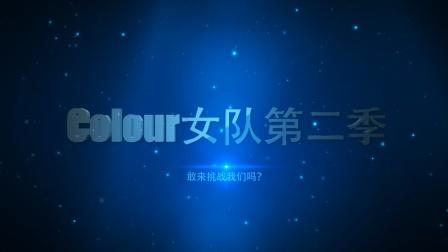 Colour女队第二季 梭哈脱口秀