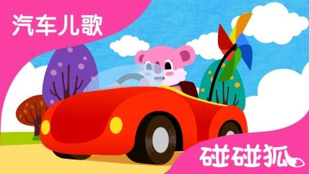开车歌 | 汽车儿歌 | 碰碰狐!汽车儿歌