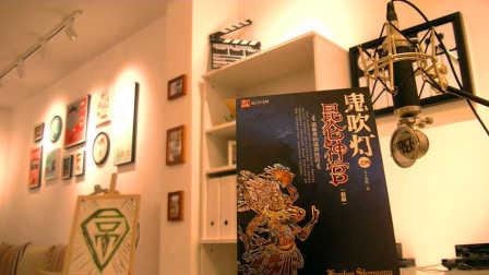 【文曰小强】《鬼吹灯·昆仑神宫》开播预告片