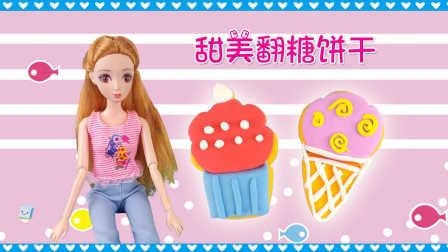 小茜公主做美食之甜美翻糖饼干 芭比娃娃系列厨艺秀趣味过家家玩具游戏