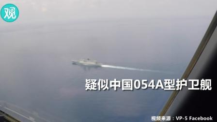 美军发布宣传片:P-8A巡逻机多次跟踪中国海军