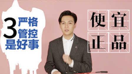 【今日十四点】零差价 美妆正品境内购买法 170105