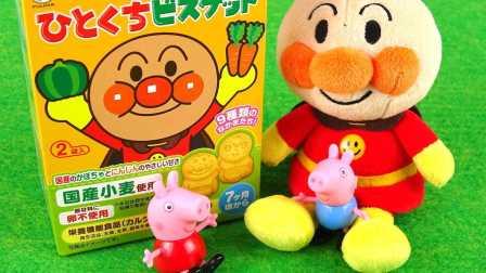 橙子乐园在日本 2017 小猪佩奇分享面包超人饼干食玩和发现惊喜玩具的游戏故事 小猪佩奇分享饼干食玩
