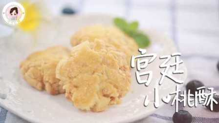 可可私厨 第一季 宫廷小桃酥 47