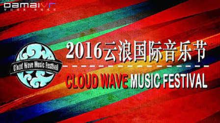 唐山云浪音乐节