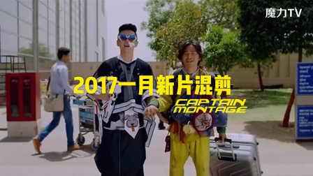 【混剪队长】17年1月新片混剪