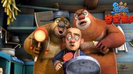 熊大历险记小游戏 熊出没图片大全 熊出没简笔画 熊出没之熊心归来 熊出没之夺宝熊兵 熊出没之雪岭熊风