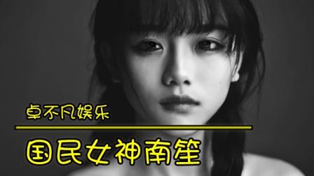 国民女神南笙上综艺节目《天天向上》 ,结果很悲惨!