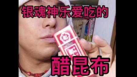 银魂神乐最爱吃的醋昆布到底是什么味道? 【公介小号】