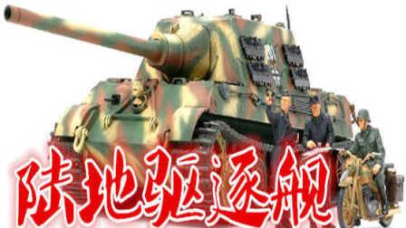 坦克世界 帝国余晖 大猎虎 豹1