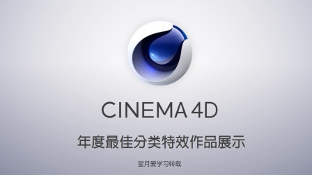 Cinema 4D制作的年度精彩作品集 — C4D,星月爱学习转载
