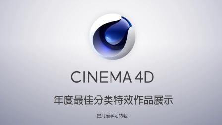 Cinema 4D 2015 年度MG(图形动画)作品集 — C4D,星月爱学习转载
