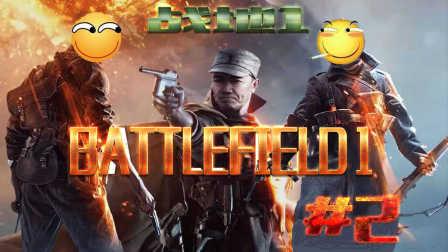 Battlefield 1(战地1)#1 战争故事
