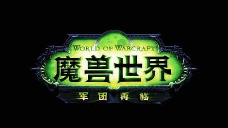 《魔兽世界》7.1.5版本生存指南
