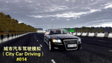 【lrtinter原创】城市汽车驾驶模拟 City Car Driving #014 奥迪S8