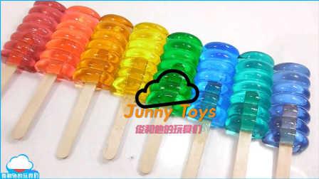 如何做 彩虹冰淇淋 冰淇淋果冻 果冻冰淇淋 果冻三剑客 果冻游戏 俊和他的玩具们 他的玩具们 pudding 不定做法 【 俊和他的玩具们 】