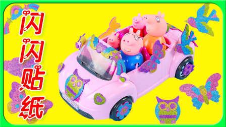小猪佩奇开车去度假 手工DIY闪闪贴纸车子玩具试玩 06