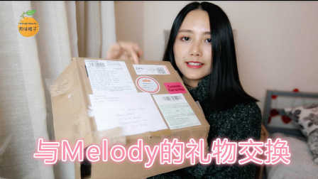 Gift Swap with Melody| 和Melody的礼物交换【Orangebeauty】
