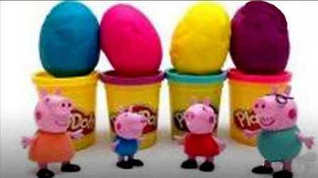 小猪佩奇彩泥玩具奇趣蛋  粉红猪小妹米奇妙妙屋出奇蛋