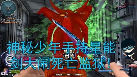 【火线精英木子】死亡监狱惊现某少年手持星能剑!