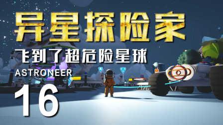 ★极致哥★《异星探险家》Astroneer#16,驻扎新星球,这地方太危险了