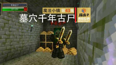 我的世界 魔法小镇43 墓穴千年古尸 Minecraft