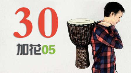手鼓教学_约珥的手鼓教室 30 加花练习05