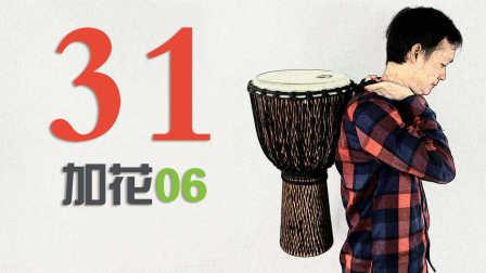 手鼓教学_约珥的手鼓教室 31 加花练习06