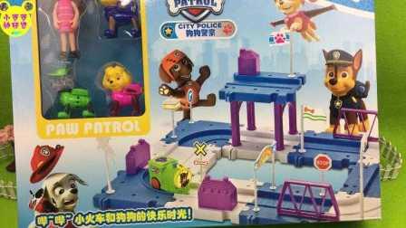 【汪汪队立大功玩具】汪汪队立大功轨道玩具车托马斯小火车玩具