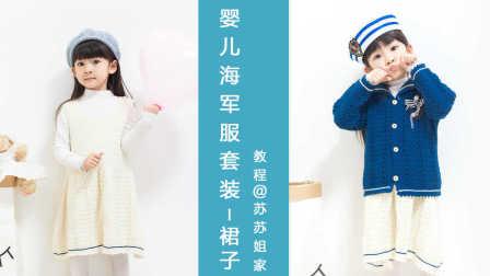 【A121】苏苏姐家_钩针婴儿海军服套装_裙子_教程新手编织全教程